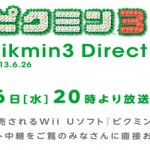 Nintendo Direct| Pikmin 3